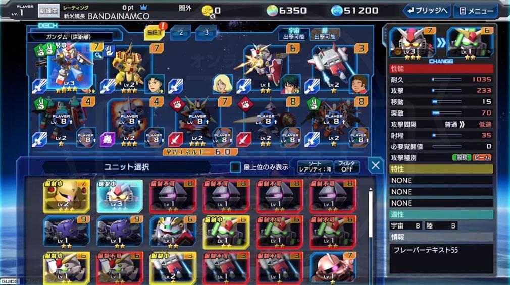 ガンダムヒーローズ(GUNDAM HEROES)ガンヒロ PC デッキ編成スクリーンショット