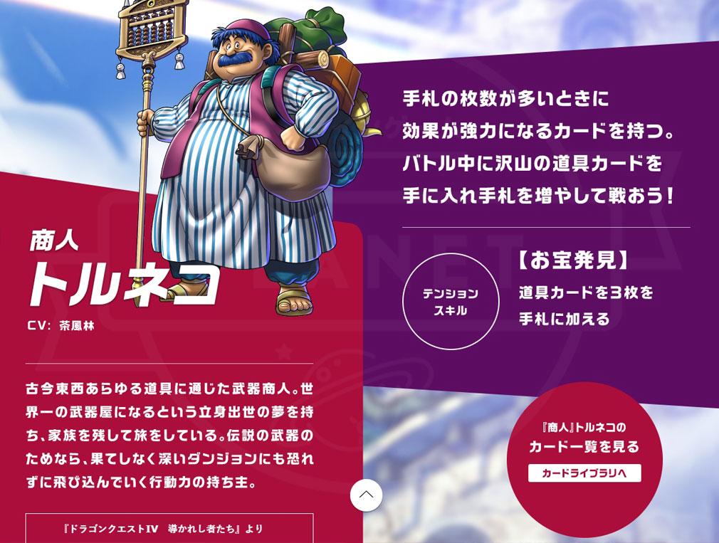 ドラゴンクエストライバルズ PC リーダーユニット商人『トルネコ (CV:茶風林)』