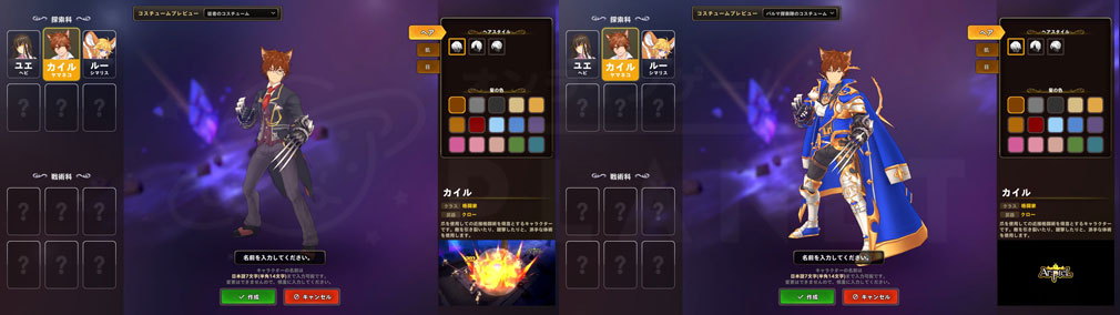 ArpieL(アルピエル) 『カイル CV:小野友樹』キャラクタークリエーション衣装スクリーンショット