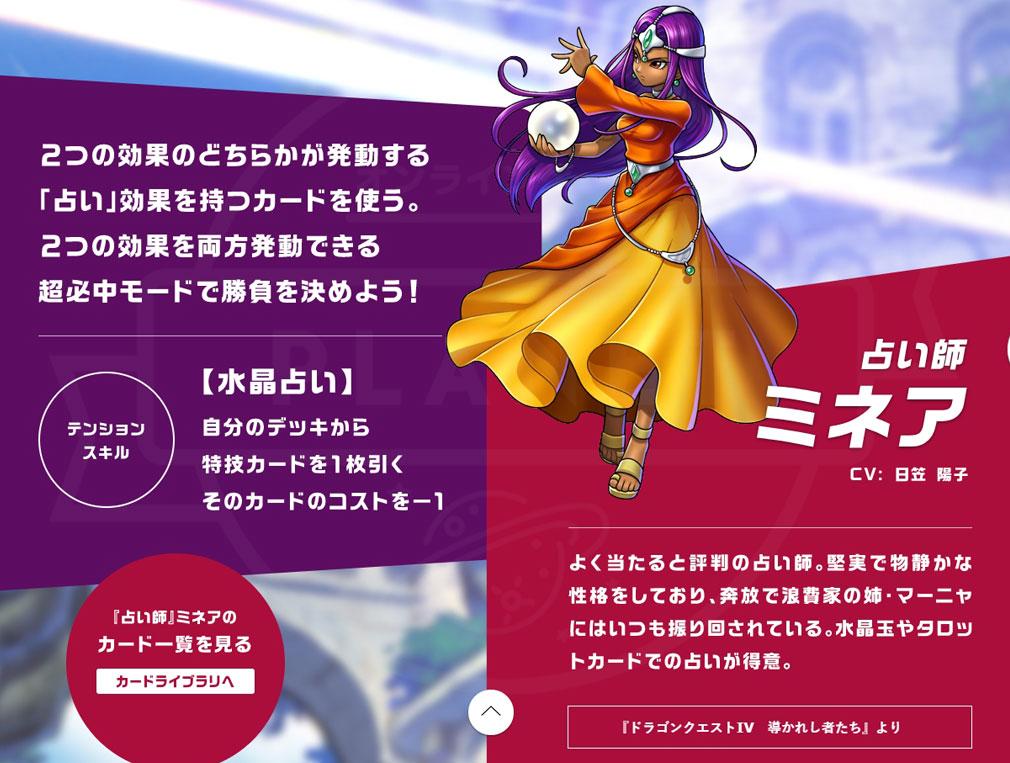 ドラゴンクエストライバルズ PC リーダーユニット占い師『ミネア (CV:日笠 陽子)』