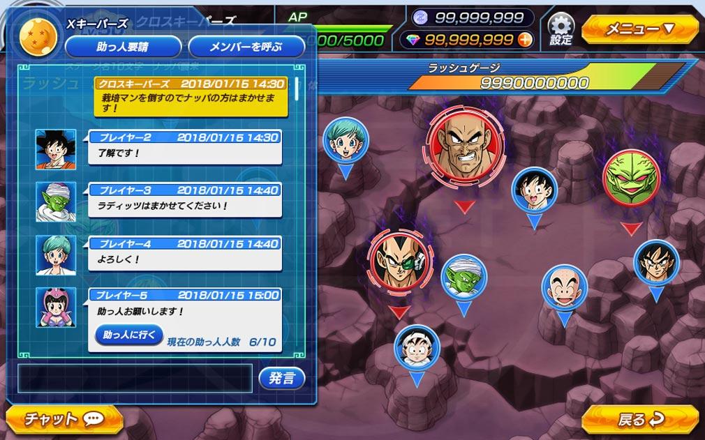 ドラゴンボールZ Xキーパーズ(クロスキーパーズ) 仲間とのチャットコミュニケーションスクリーンショット