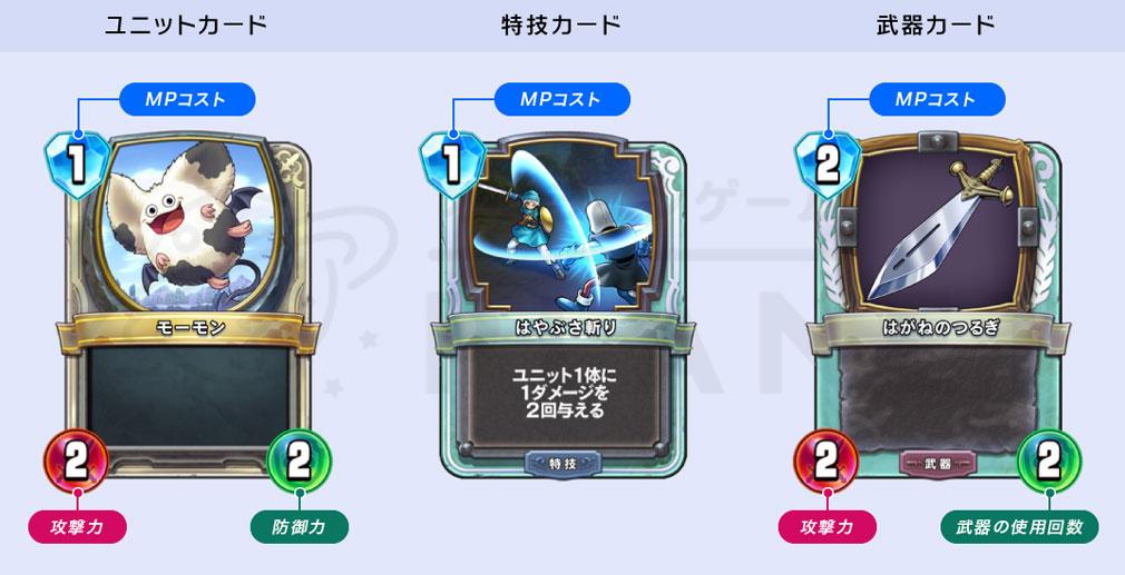 ドラゴンクエストライバルズ PC 3種のカード『ユニットカード』、『特技カード』、『武器カード』イメージ
