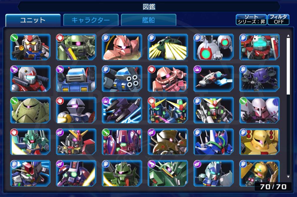 ガンダムヒーローズ(GUNDAM HEROES)ガンヒロ PC 図鑑スクリーンショット