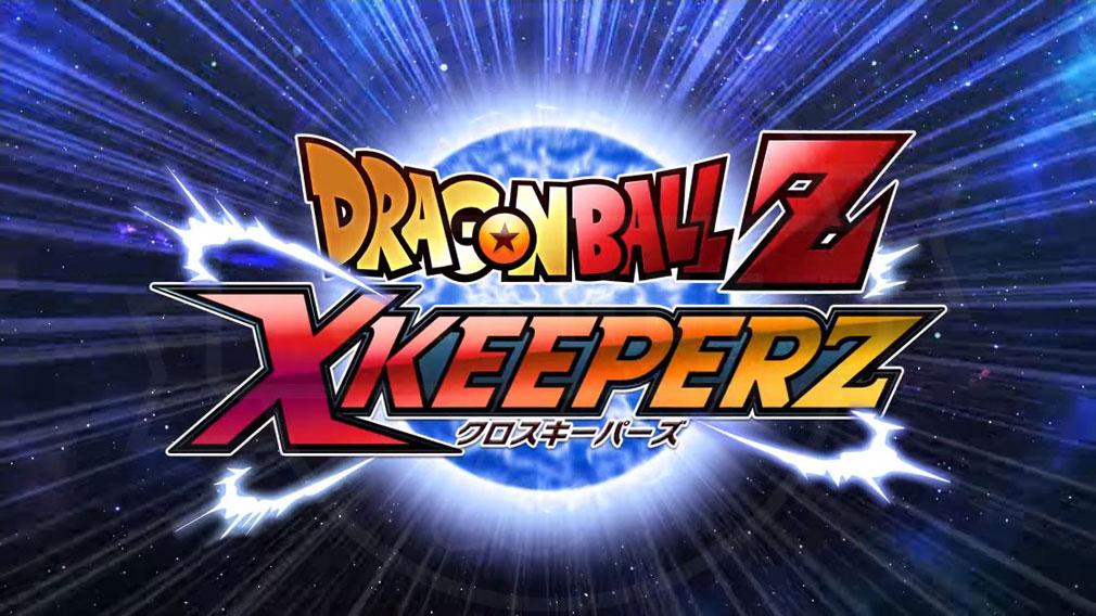 ドラゴンボールZ Xキーパーズ(クロスキーパーズ) タイトルイメージ