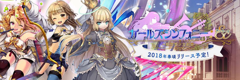 ガールズシンフォニーEc 新世界少女組曲(ガルシン アンコール) フッターイメージ