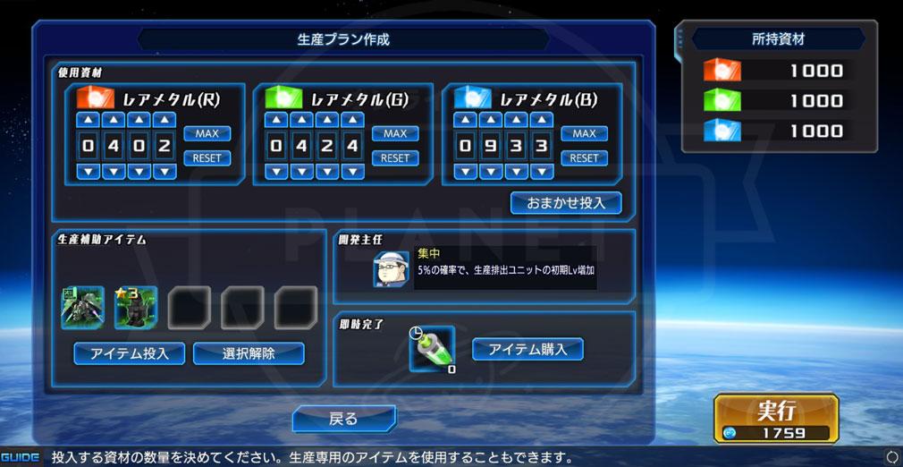 ガンダムヒーローズ(GUNDAM HEROES)ガンヒロ PC 『生産』機能スクリーンショット