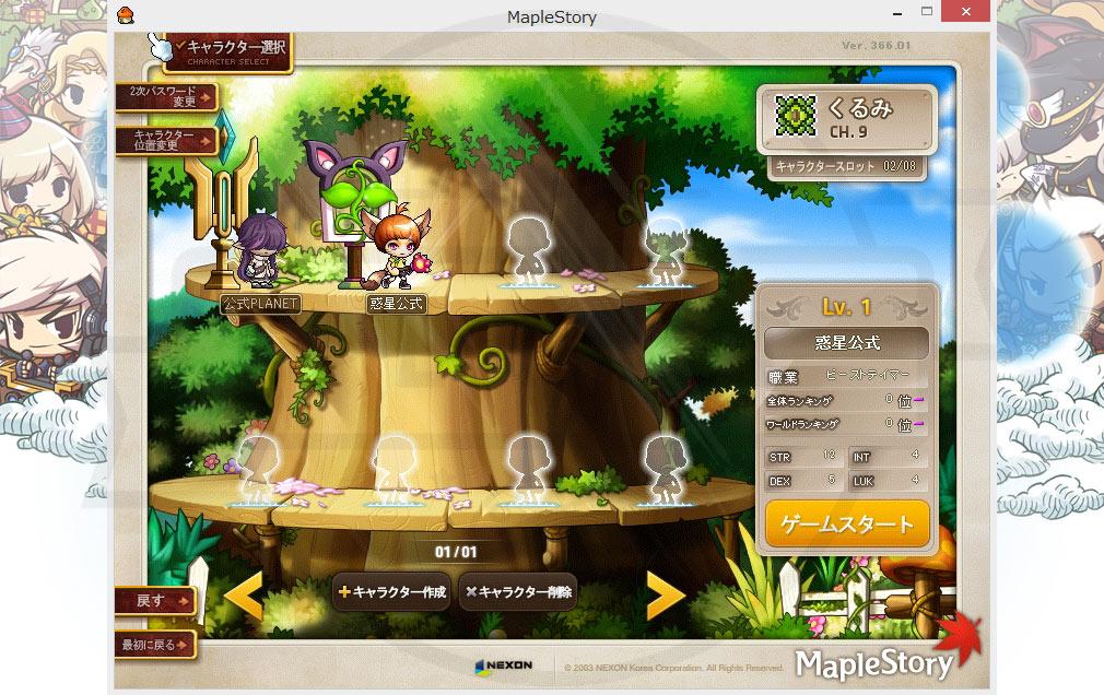 メイプルストーリー(MAPLE STORY) 複数キャラクター作成可能スクリーンショット