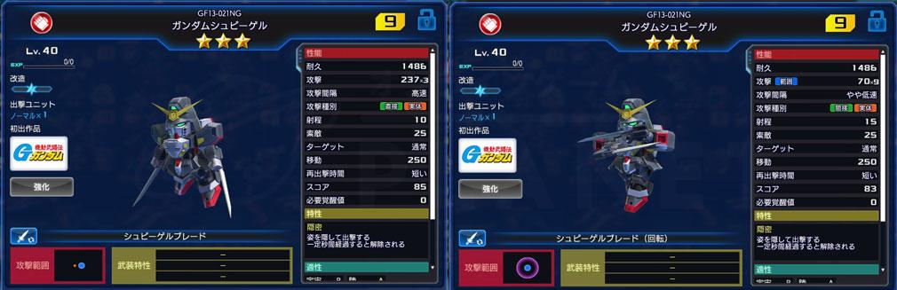 ガンダムヒーローズ(GUNDAM HEROES)ガンヒロ PC 『改造前 武装:シュピーゲルブレード』、『改造後 武装:シュピーゲルブレード(回転)』スクリーンショット