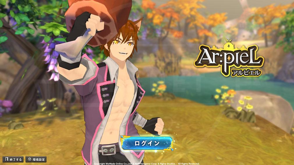 ArpieL(アルピエル) ゲーム開始のログインスクリーンショット