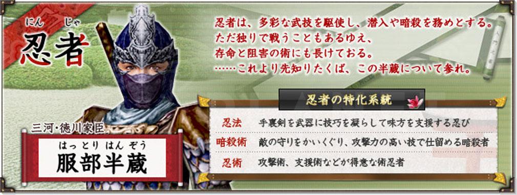 信長の野望オンライン(信on、信オン) 職業『忍者』紹介イメージ