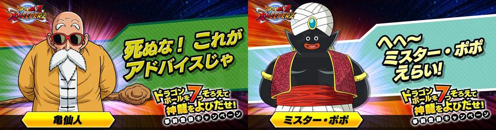 ドラゴンボールZ Xキーパーズ(クロスキーパーズ) 亀仙人、ミスター・ポポ