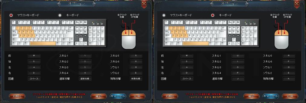 カルマオンライン 『マウス攻撃モード』と『キーボードモード』の詳細環境設定スクリーンショット