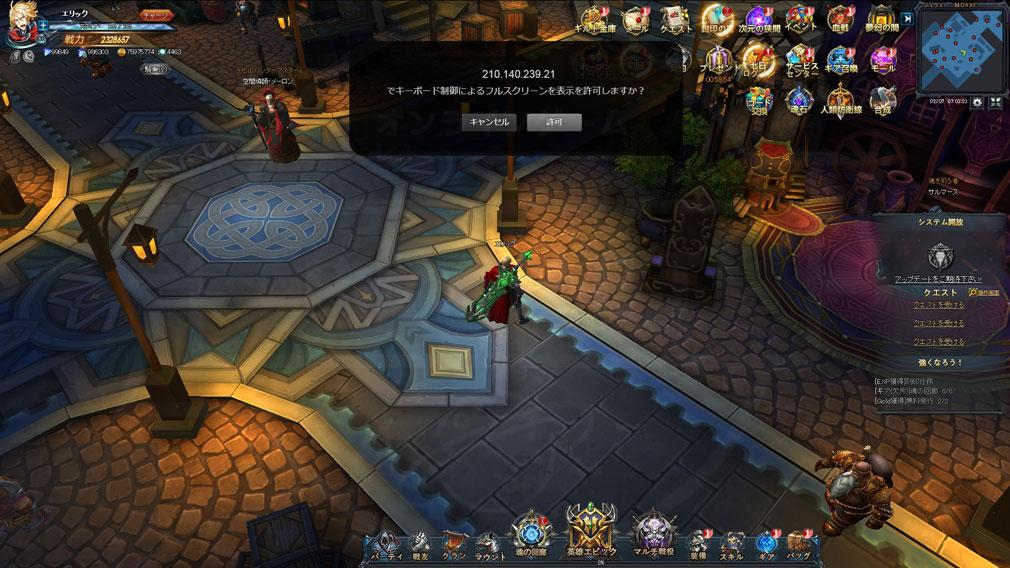 カルマオンライン 大画面のフルスクリーンモードスクリーンショット