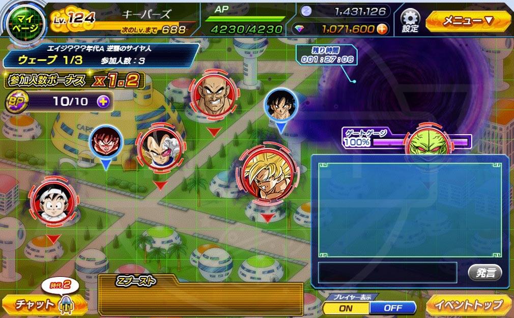 ドラゴンボールZ Xキーパーズ(クロスキーパーズ) タイムマシンクエスト『共闘!悠久のサイヤンバトル』スクリーンショット