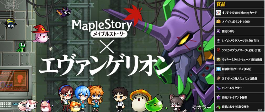 メイプルストーリー(MAPLE STORY) 『エヴァンゲリオン』コラボイメージ
