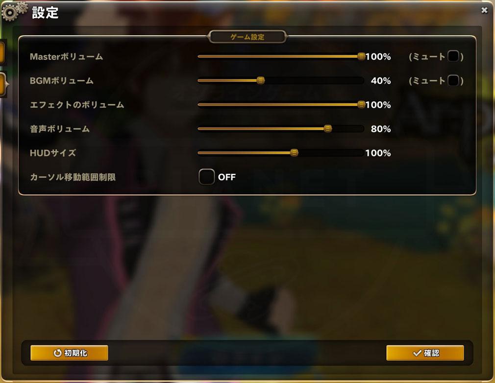 ArpieL(アルピエル) ゲーム環境設定のゲーム設定スクリーンショット