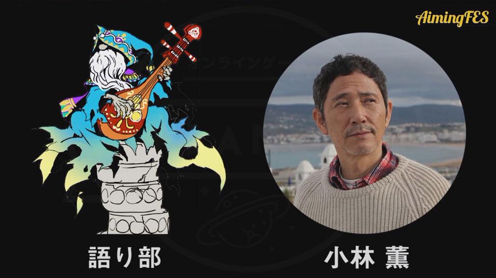 ZUNDA フクロウとよみがえる月 (ズンダ) PC 語り部担当の俳優 小林 薫さん紹介イメージ