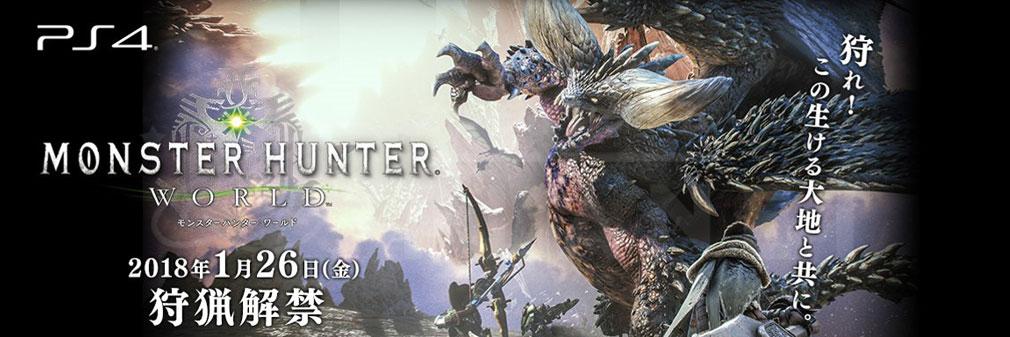 MONSTER HUNTER: WORLD(モンハンワールド)MHW PC フッターイメージ