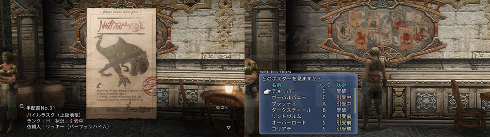 FINAL FANTASY12 THE ZODIAC AGE (FF12ザ ゾディアックエイジ) PC 『モブハント』討伐要請スクリーンショット