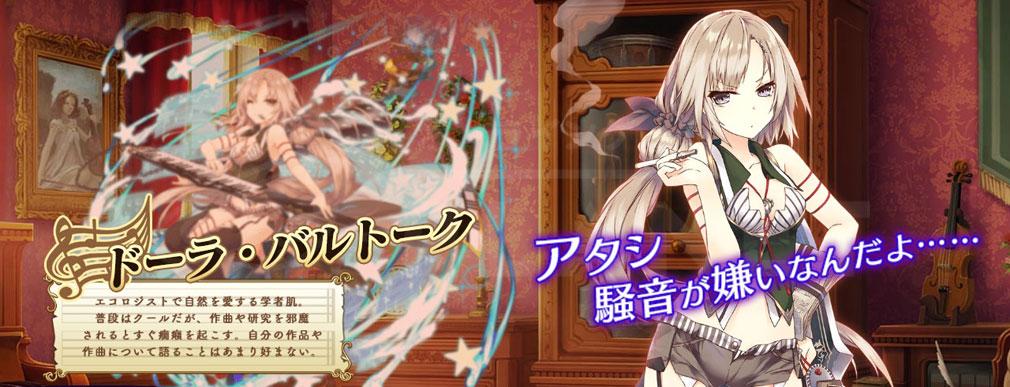 ガールズシンフォニーEc 新世界少女組曲(ガルシン アンコール) 新キャラクター『ドーラ・バルトーク』イメージ
