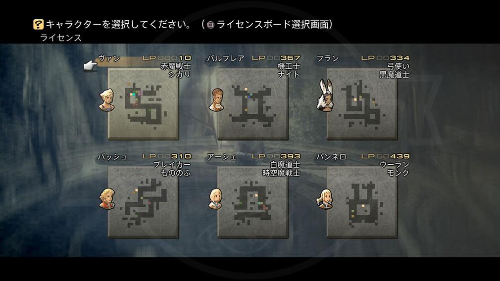 FINAL FANTASY12 THE ZODIAC AGE (FF12ザ ゾディアックエイジ) PC 『ライセンスボード』のキャラ選択画面スクリーンショット