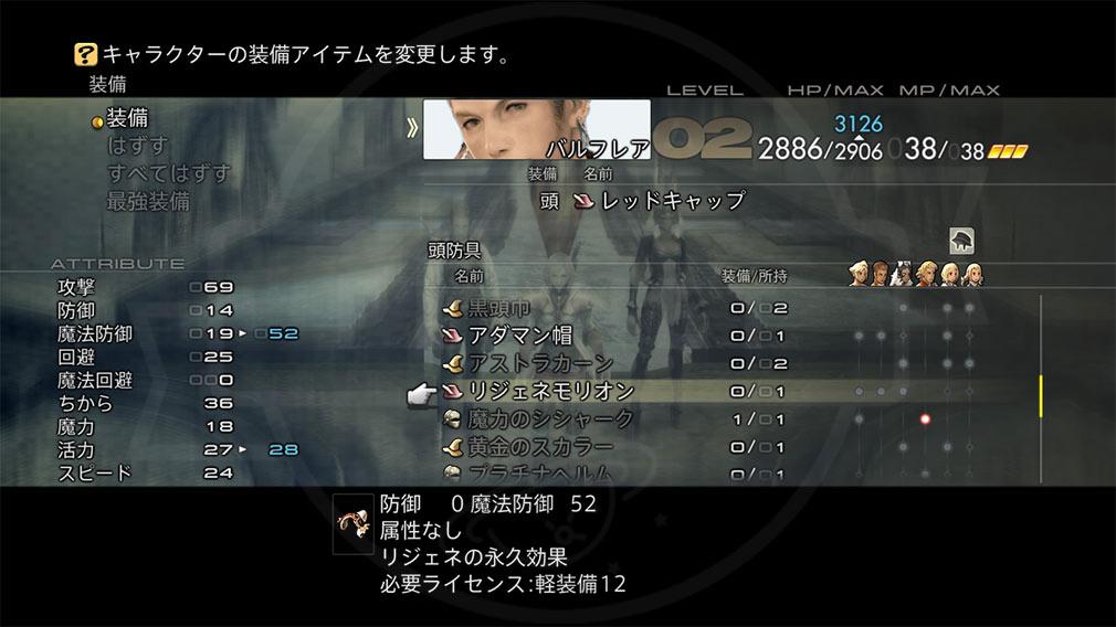 FINAL FANTASY12 THE ZODIAC AGE (FF12ザ ゾディアックエイジ) PC キャラクター装備画面スクリーンショット