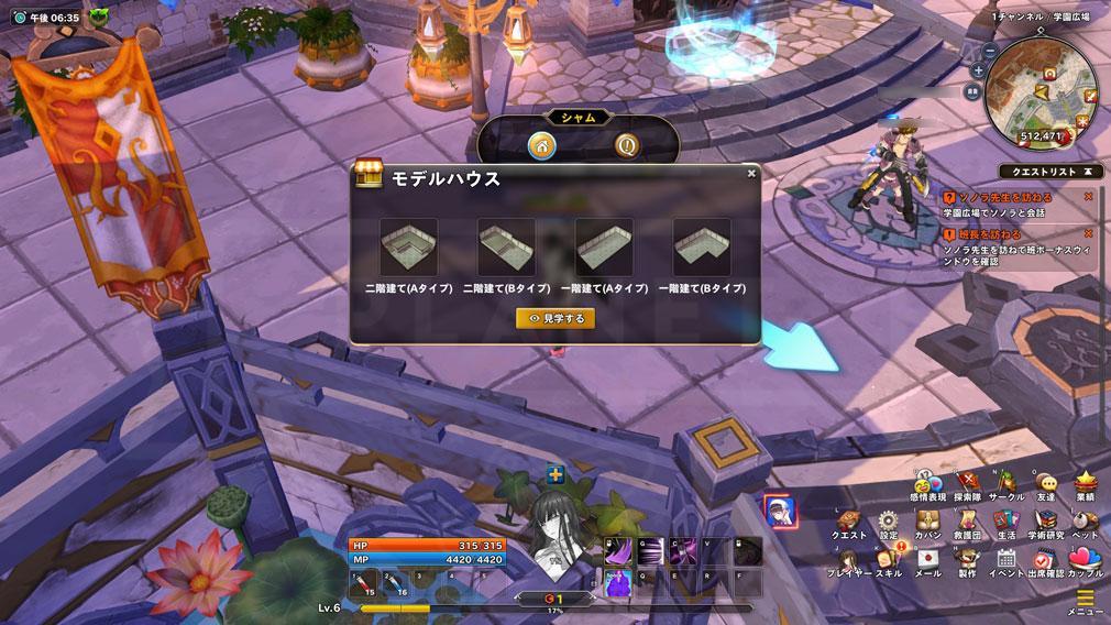 ArpieL(アルピエル) モデルハウススクリーンショット