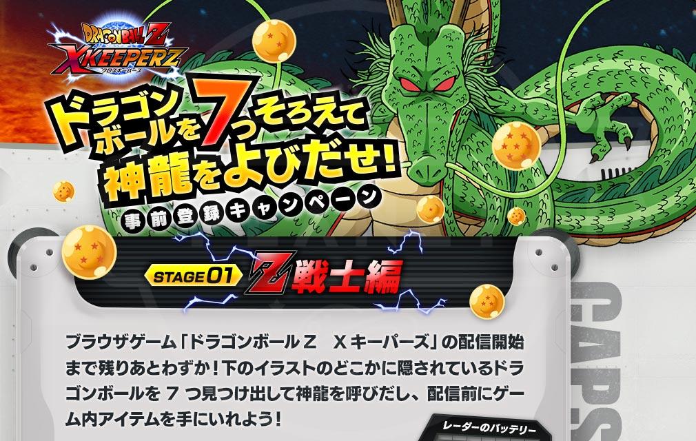 ドラゴンボールZ Xキーパーズ(クロスキーパーズ) 事前登録キャンペーンイメージ