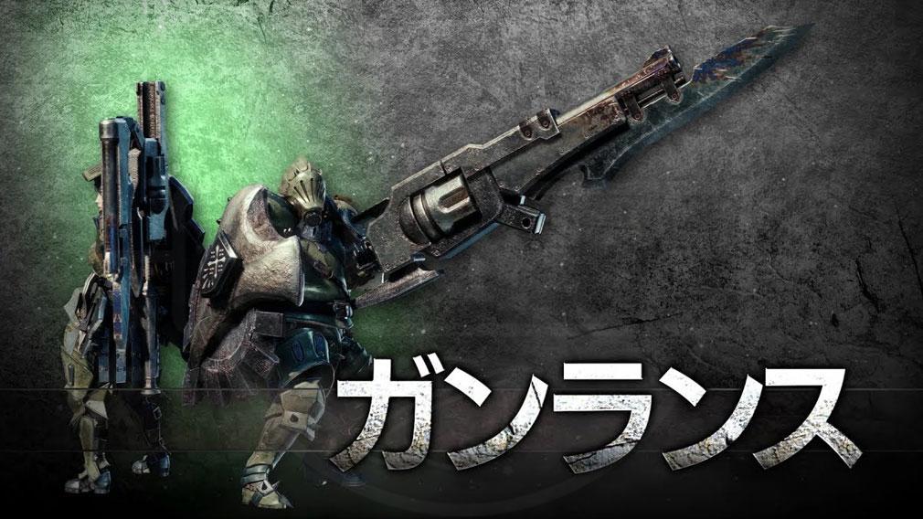 MONSTER HUNTER: WORLD(モンハンワールド)MHW PC 武器『ガンランス』