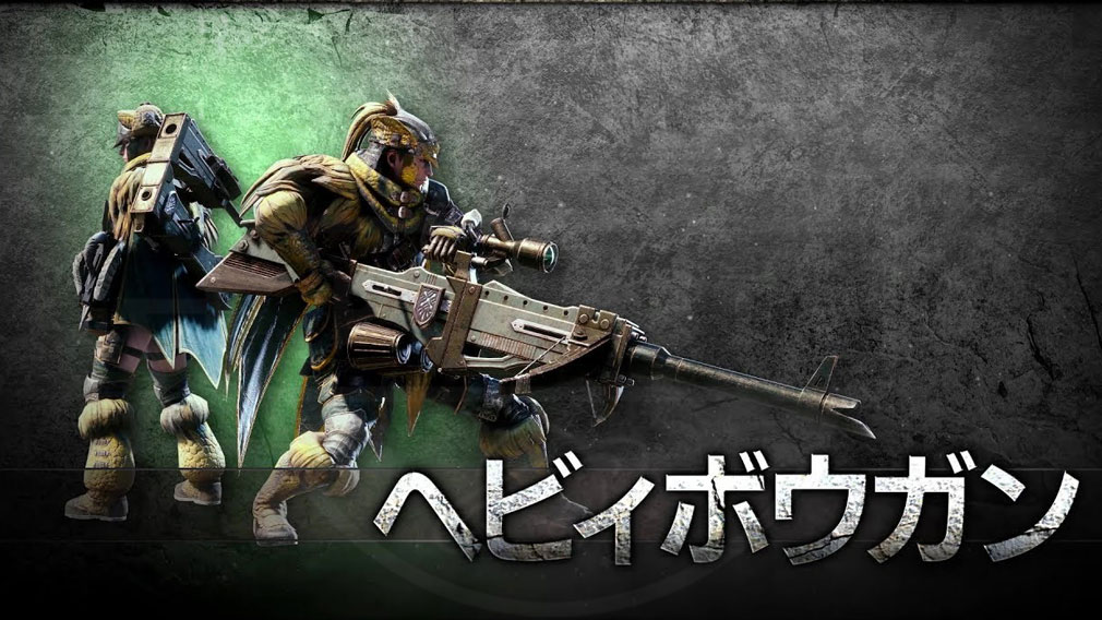 MONSTER HUNTER: WORLD(モンハンワールド)MHW PC 武器『ヘビィボウガン』
