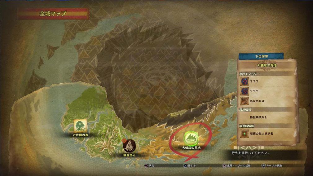 MONSTER HUNTER: WORLD(モンハンワールド)MHW PC 全域マップからフィールドに出発する【探索】スクリーンショット