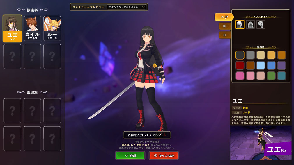 ArpieL(アルピエル) キャラクタークリエーションスクリーンショット