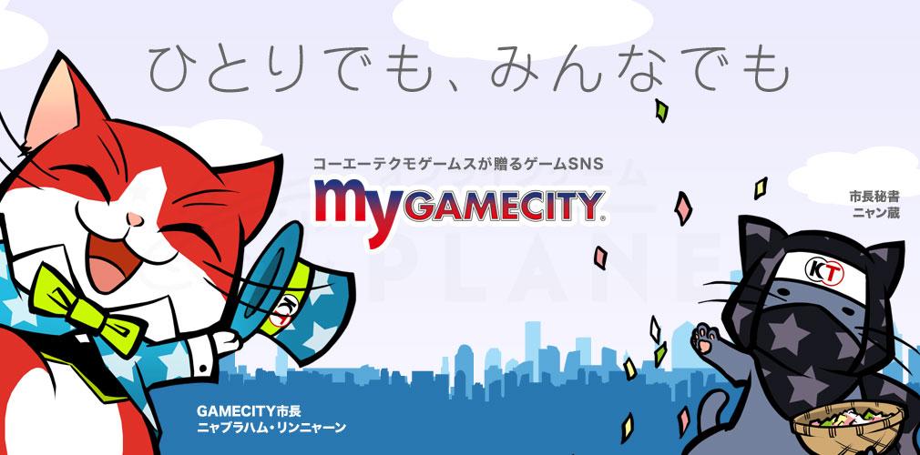 『my GAMECITY』の紹介イメージ