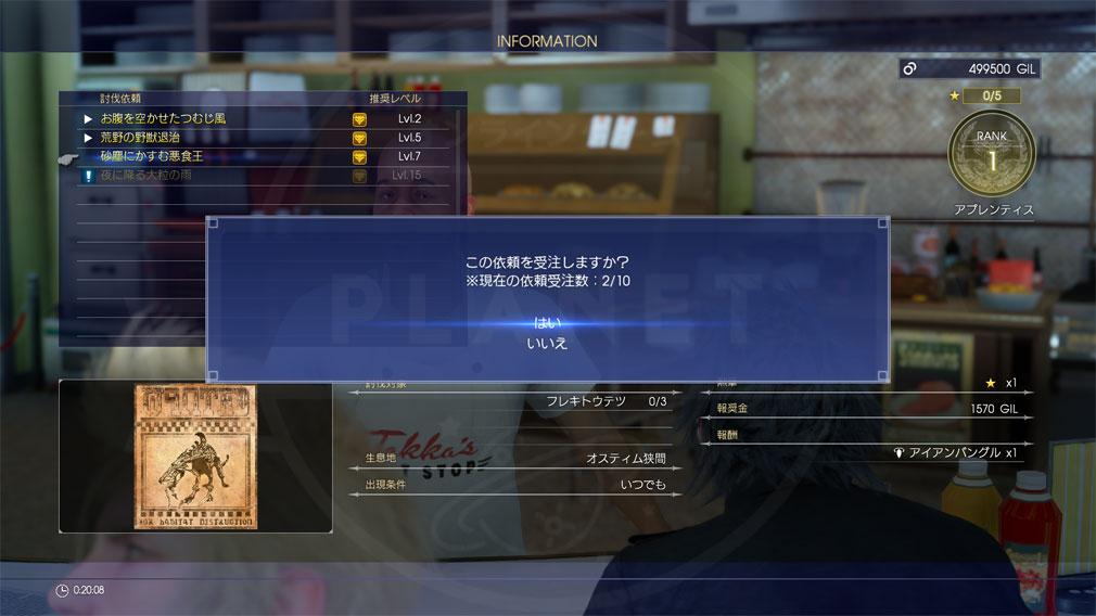 FINAL FANTASY15 (ファイナルファンタジー15)FF15 WINDOWS EDITION PC レストランで受注できるクエストスクリーンショット