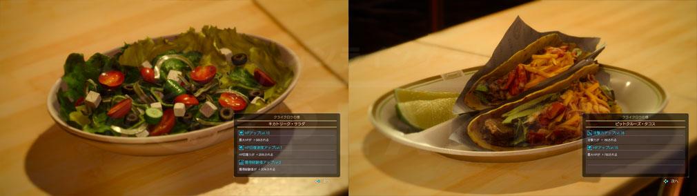 FINAL FANTASY15 (ファイナルファンタジー15)FF15 WINDOWS EDITION PC リアルな食事グラフィックススクリーンショット