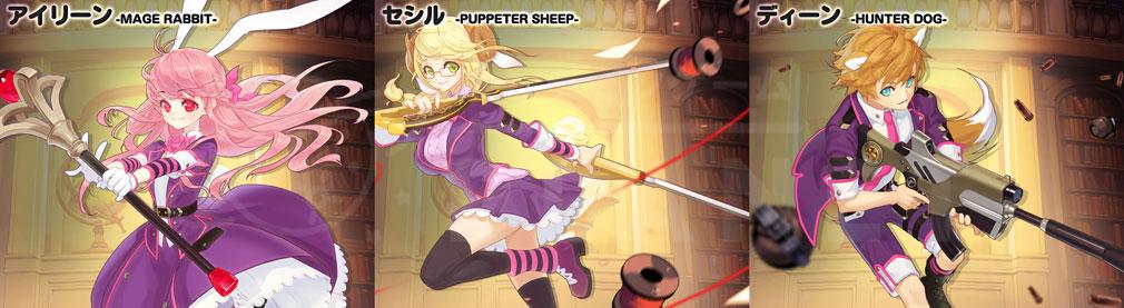 ArpieL(アルピエル) CBTのプレイアブルキャラ以外のキャラクター『アイリーン』、『セシル』、『ディーン』イメージ