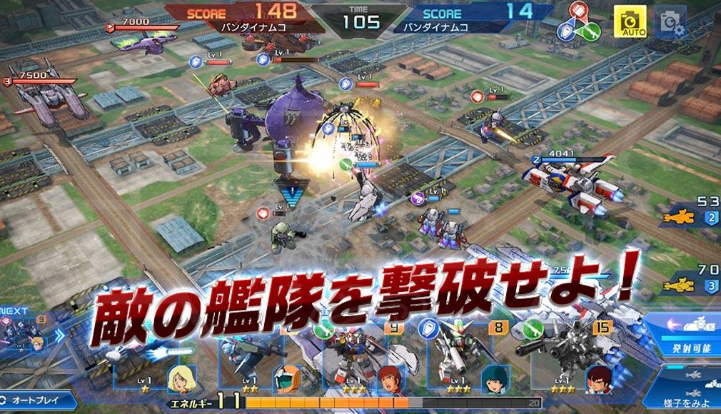 ガンダムヒーローズ(GUNDAM HEROES)ガンヒロ PC 機体を出撃させ、敵の艦隊を撃破