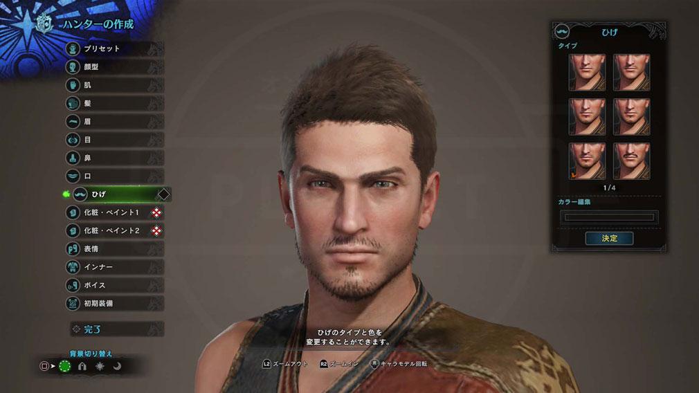 MONSTER HUNTER: WORLD(モンハンワールド)MHW PC 男性キャラクターメイキングスクリーンショット