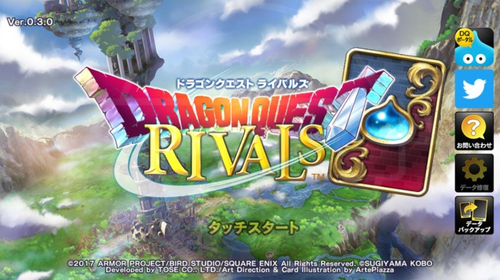 ドラゴンクエストライバルズ アプリ版ゲーム開始画面スクリーンショット