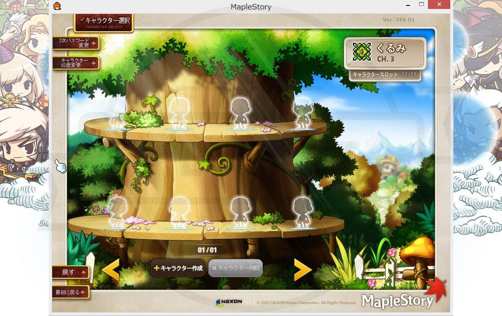 メイプルストーリー(MAPLE STORY) キャラクター選択画面スクリーンショット