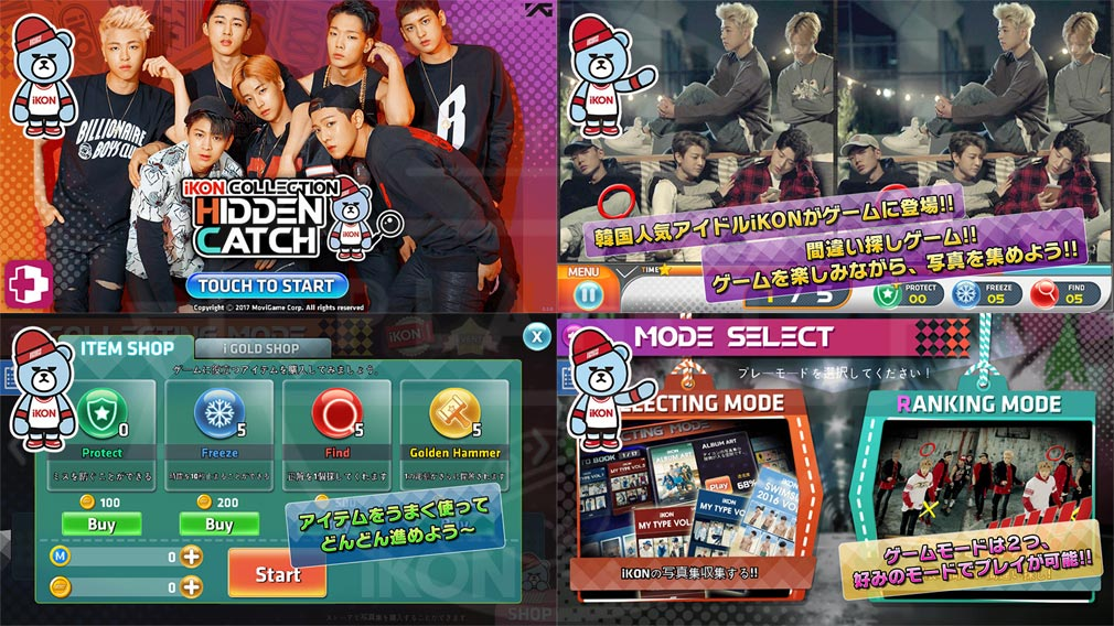 iKON COLLECTION HIDDEN CATCH PC ゲーム内容紹介イメージ