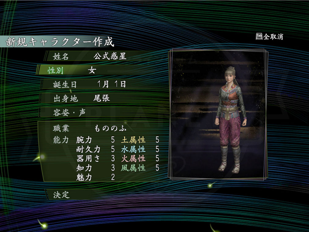 信長の野望オンライン(信on、信オン) キャラクター作成スクリーンショット