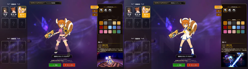 ArpieL(アルピエル) 『ルー CV:内田真礼』キャラクタークリエーション衣装スクリーンショット
