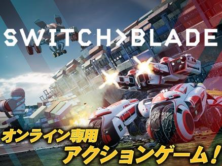 Switchblade(スウィッチブレード) サムネイル