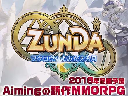 ZUNDA フクロウとよみがえる月 (ズンダ) PC 配信決定サムネイル