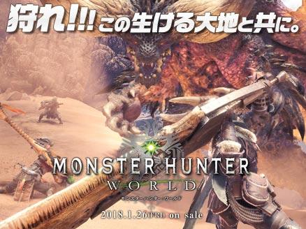 MONSTER HUNTER: WORLD(モンハンワールド)MHW PC サムネイル