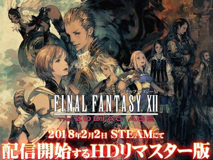 FINAL FANTASY12 THE ZODIAC AGE (FF12ザ ゾディアックエイジ) PC サムネイル