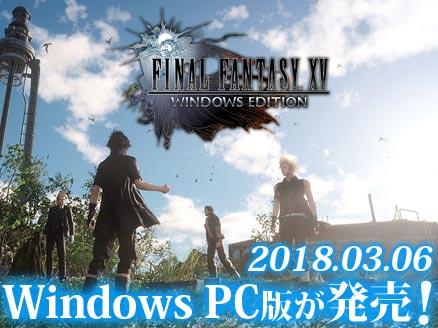 FINAL FANTASY15 (ファイナルファンタジー15)FF15 WINDOWS EDITION PC サムネイル