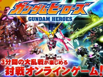 ガンダムヒーローズ(GUNDAM HEROES)ガンヒロ PC サムネイル