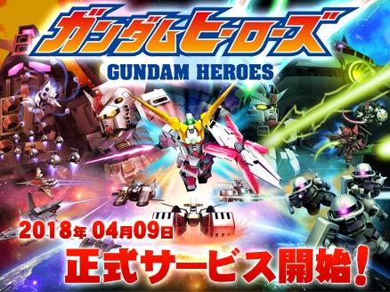ガンダムヒーローズ(GUNDAM HEROES)ガンヒロ PC サービス開始用サムネイル